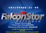 Disaster Recovery 備援  Virtual Tape Library 虛擬磁帶機   Continuous Data Protection  連續數據保護