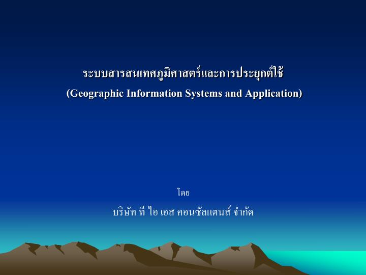 geographic information systems and application n.