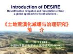Introduction of DESIRE Desertification mitigation and remediation of land