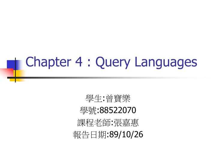 chapter 4 query languages n.