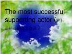 The most successful supporting actor ( 史上最抢戏配角大盘点 )