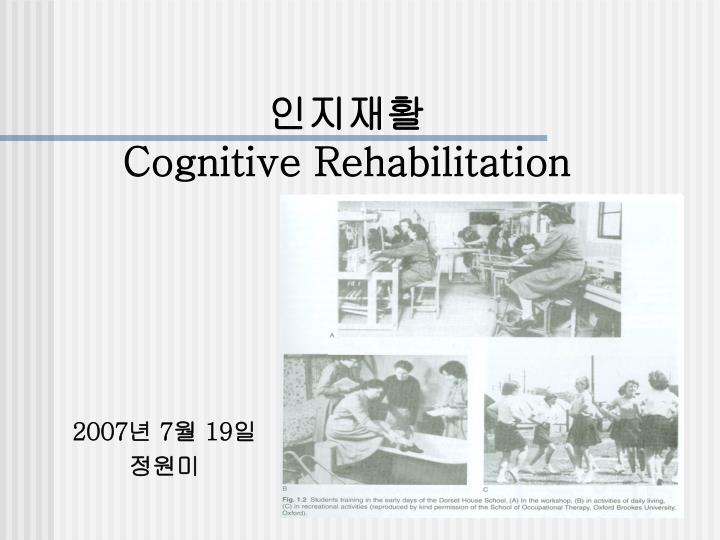 cognitive rehabilitation n.