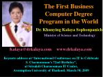 The First Business Computer Degree Program in the World