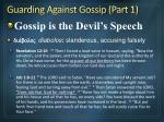 Guarding Against Gossip (Part 1)