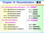 Chapter 10 Recombination / 重组