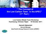 """ The Concept of  the Low Carbon Town in the APEC"" (1 st   Part )"
