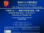 「宗教與人生 ―― 優質生命教育的追尋」計劃 Religious Education  in Search of Education for Quality Life