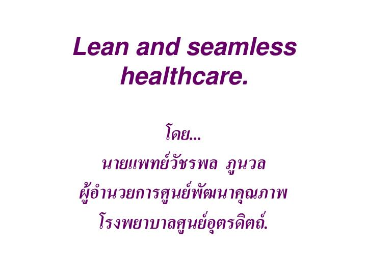 lean and seamless healthcare n.
