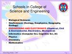 Schools in College of Science and Engineering