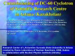 Commissioning of DC-60 Cyclotron of Scientific Research Centre  in Astana (Kazakhstan)