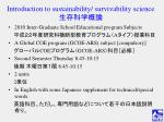 Introduction to sustainability/ survivability science 生存科学概論