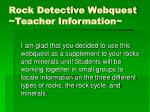 Rock Detective Webquest ~Teacher Information~