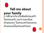 Tell me about your family