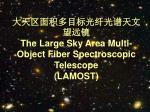 大天区面积多目标光纤光谱天文望远镜 The Large Sky Area Multi-Object Fiber Spectroscopic Telescope (LAMOST)