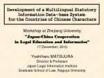 "Workshop at Zhejiang University ""Japan-China Cooperation  in Legal Education and Informatics"""