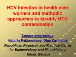 HCV infection in health care workers and methodic approaches to identify HCV contamination