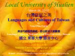 Local University of Hualien March 06, 2010 台灣住民之美 Languages and Cultures of Taiwan By