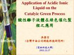 Application of Acidic Ionic Liquid on the Catalyic Green Process 酸性離子液體在綠色催化製程之應用 吳榮宗