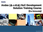 Andes ( 晶心科技 ) SoC Development Solution Training Course ( For University )