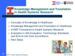 Knowledge Management and Translation in Health Systems Research