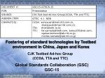 Fostering of standard technologies by Testbed environment in China, Japan and Korea