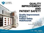 Quality Improvement Project – Patient Safety WalkRounds