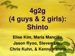 4g2g  (4 guys & 2 girls): Shinto