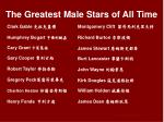 The Greatest Male Stars of All Time