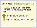 §4.4 牛顿插值 ( Newton's Interpolation )