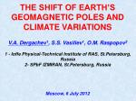THE SHIFT OF EARTH'S GEOMAGNETIC POLES AND CLIMATE VARIATIONS