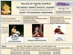 PALLAVI OF CAPITAL DISTRICT