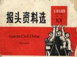 Guerra Civil China ★ (1927-1949)