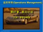 运营管理 (Operations Management)