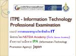 ITPE - Information Technology Professional Examination