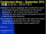 Creationism News -- September 2012 创造 论新闻  – 2012 年 9 月
