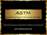 ASTM (American Society of Testing and Materials)