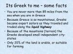 Its Greek to me – some facts